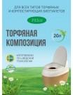 Наполнитель для торфяных биотуалетов Piteco 20 л