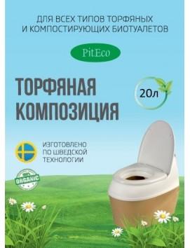 Наполнитель для торфяных биотуалетов Piteco,  20/38/50 л