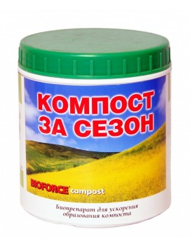 Активатор компоста Bioforce Compost, 250 г