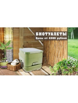 Биотуалеты и деревянные туалеты